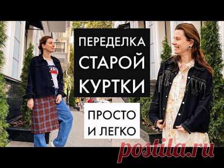 ПЕРЕДЕЛКА СТАРОЙ ОДЕЖДЫ/ ДЖИНСОВАЯ КУРТКА