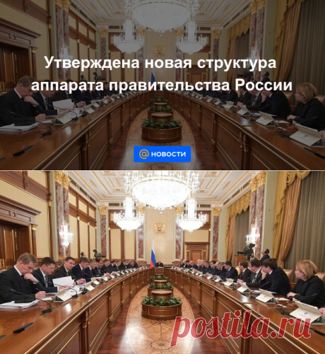 Утверждена новая структура аппарата правительства России - Новости Mail.ru