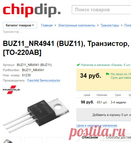 BUZ11_NR4941 (BUZ11), Транзистор, N-канал 50В 30А 0.04Ом [TO-220AB] | купить в розницу и оптом