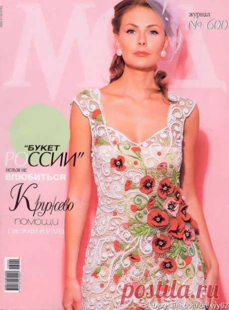 Журнал МОД вязание № 3-4 2016 (600)