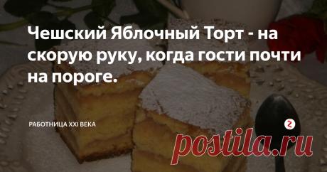 Чешский Яблочный Торт - на скорую руку, когда гости почти на пороге. Вкусный и ароматный чешский торт, приготовленный целиком на тонком тесте с прослойкой из яблок - выручит в любой ситуации,ведь готовится он всего на 65 минут. Отличный десерт для приёма гостей, который не стыдно поставить на стол. Чешский Яблочный Торт Нам понадобится: Тесто: