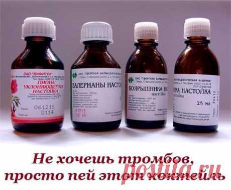 НЕ ХОЧЕШЬ ТРОМБОВ, ПРОСТО ПЕЙ ЭТОТ КОКТЕЙЛЬ Народная медицина предлагает универсальный коктейль от многих заболеваний. Нужно смешать в одной бутылке (желательно тёмного стекла) аптечные настойки: • по 100 мл. пустырника, • валерианы, • боярышника, • пиона уклоняющегося, • 50 мл. листа эвкалипта и • 25 мл. травы мяты перечной Добавьте 10 бутонов гвоздики (пряность при не переносимости можно не добавлять) корвалол по […] Читай дальше на сайте. Жми подробнее ➡