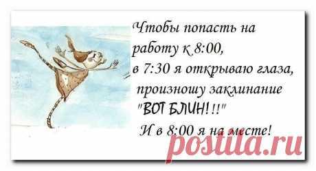 Действующее заклинание на все случаи жизни:))