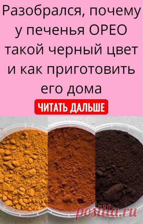 Разобрался, почему у печенья ОРЕО такой черный цвет и как приготовить его дома