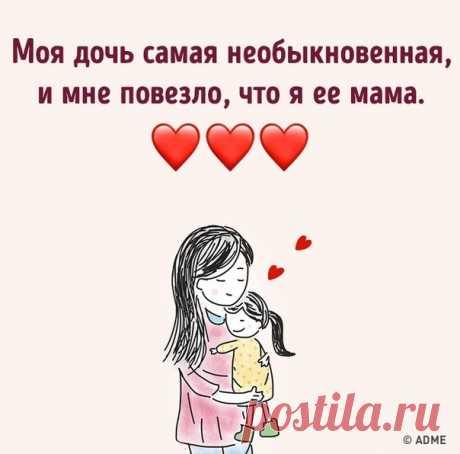 10 иллюстраций о том, какое счастье быть мамой дочери: bit.ly/2martnD