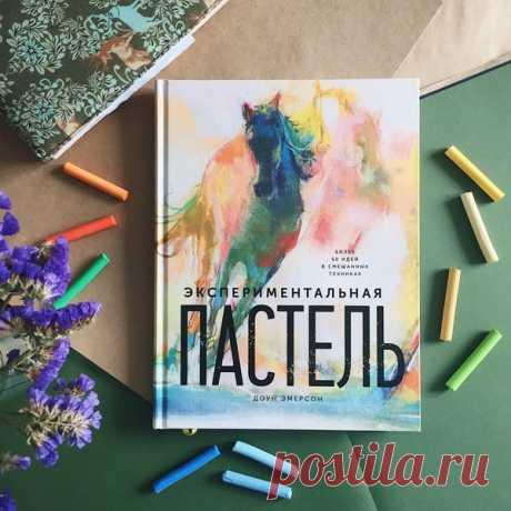 Книга, которая разрывает шаблоны, учит создавать искусство и дарит много-много вдохновения.