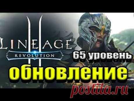 обновление.новые предметы.эпизод 7.девушка с амнезией.65 уровень.lineage 2 revolution #мобильные игр - YouTube