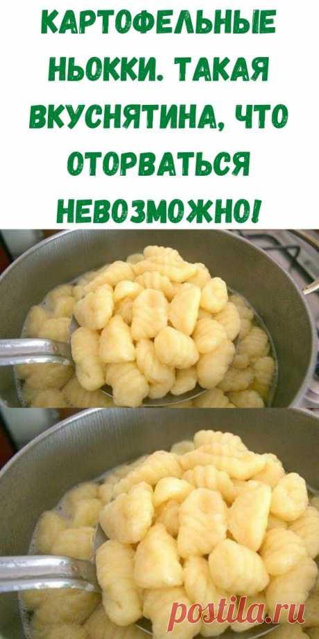 Картофельные ньокки. Такая вкуснятина, что оторваться невозможно! - Рецепты вкусных блюд