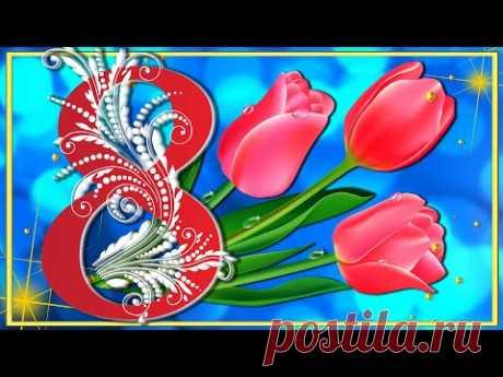 Поздравление на 8 марта женщинам! Видео открытка С 8 марта маме, сестре, девушке, коллеге, любимой! - YouTube