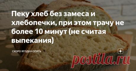 Пеку хлеб без замеса и хлебопечки, при этом трачу не более 10 минут (не считая выпекания) Хлеб получается необыкновенно вкусным, пористым, воздушным, долго не черствеет. Да и не успевает зачерстветь.