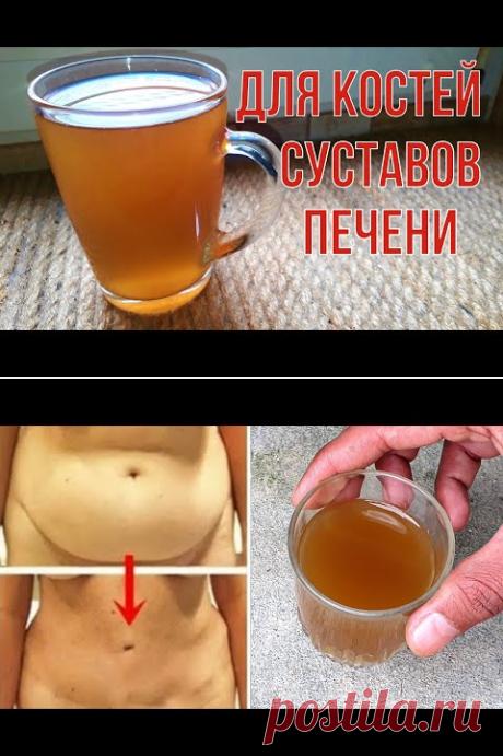 (1) Выпила это рано утром и попрощалась с недугами. Для костей, суставов, печени, ЖКТ. - YouTube