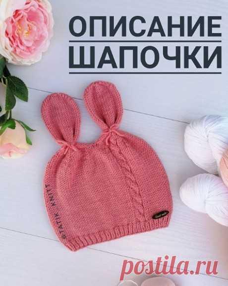 Детская шапочка с ушками, Вязание для детей
