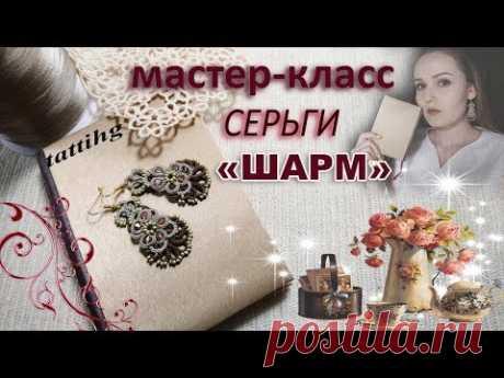 "МК Серьги ""ШАРМ"" | Многослойное Фриволите/Анкарс/Tatting Full HD"