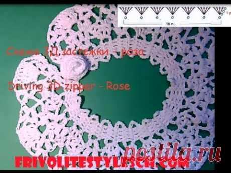 Цветок крючком/ Схема 3Д застежки - роза/Своими руками