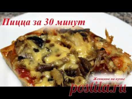 Рецепт идеального теста для пиццы. Готовим вкусную пиццу за 30 минут
