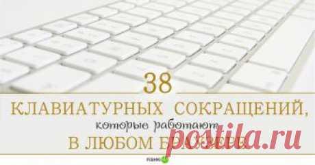 38 клавиатурных сокращений, которые работают в любом браузере Освоив эти нехитрые трюки вы сможете значительно увеличить производительность труда, поразите всех окружающих своими хакерскими умениями, ну и сможете продолжать серфинг даже при поломанной мышке.