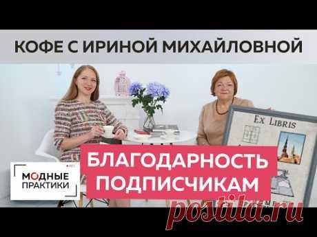 Пьем кофе с Ириной Михайловной и Иришей. Итоги недели. Вдохновляющие письма и подарки от подписчиков