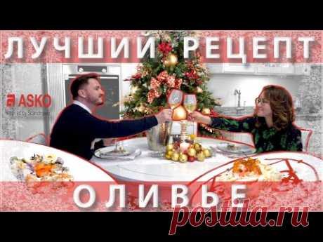 Лучший рецепт оливье с Алексеем Ниловым. ASKO   Анжелика Гарусова