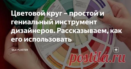 Цветовой круг – простой и гениальный инструмент дизайнеров. Рассказываем, как его использовать Перед окрашиванием или нанесением жидких обоев важно правильно подобрать цвета, поскольку именно они задают настроение интерьеру. Для этого не обязательно обладать тонким художественным чутьем – просто воспользуйтесь цветовым кругом. Цветовой круг используют для поиска гармоничной цветовой палитры художники, дизайнеры, модельеры. И с ним обязательно работают при подборе цвета сте...