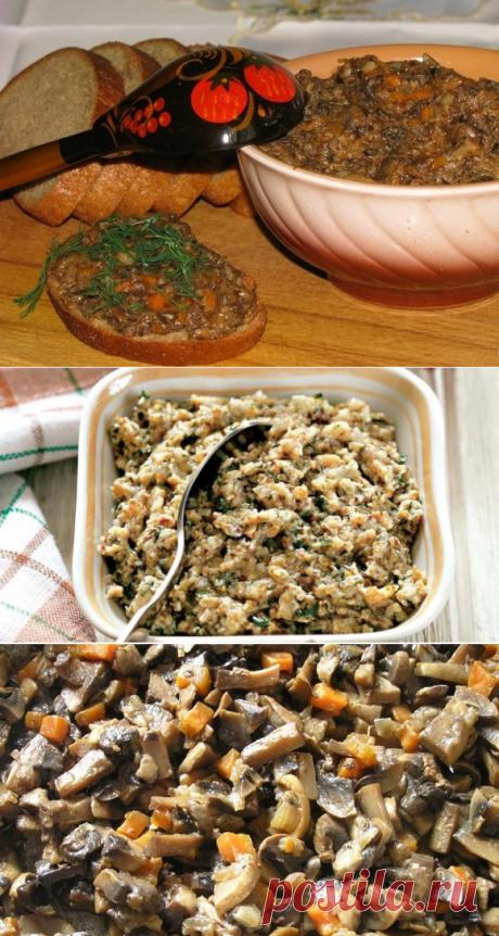 Икра из грибов (свежих, замороженных, сушеных): рецепты