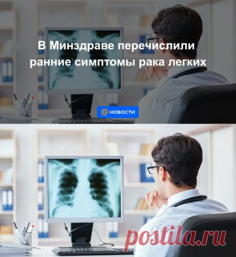 В Минздраве перечислили ранние симптомы рака легких - Новости Mail.ru
