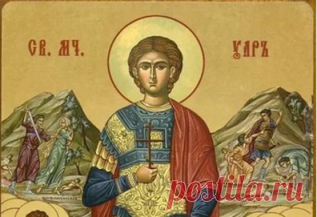 Молитва святому Уару о некрещеных усопших | Актуальное православие | Яндекс Дзен
