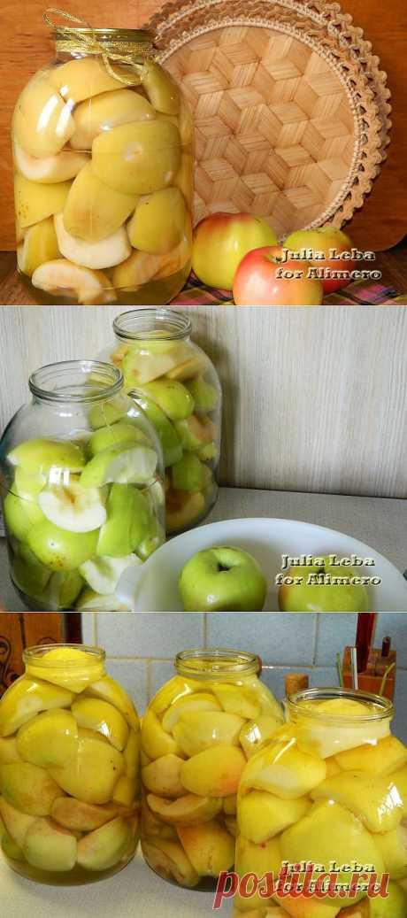 """Заготовки на зиму: """"Заливные яблочки""""."""