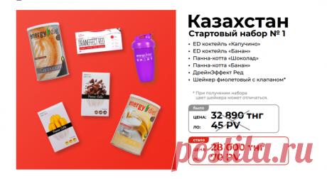 Стартовый набор №1 Состав стартового набора новичка для менеджеров NL International из Казахстана: Панна-котта Шоколад Панна-котта Банан Шейкер фиолетовый с клапаном Коктейль «Банан», 450 г Коктейль «Капучино», 450 г 09 DrainEffect Red  Зарегистрироваться и купить: https://nlstar.com/ref/n4CDnC/   #nl_international #nl #nlstore #регистрация #скидки #Казахстан #АлмаАта #Астана #Шыкмент #Караганда