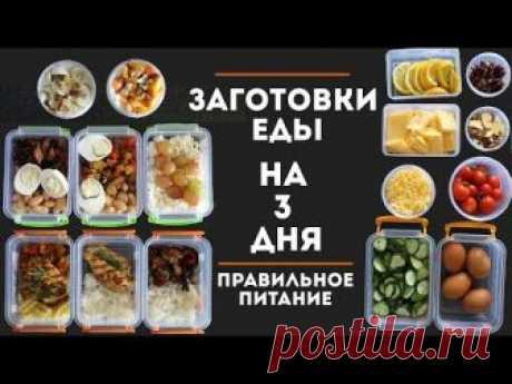 Правильное питание недорого: как похудеть экономно и быстро - дешевое здоровое меню на неделю | Кость широкая