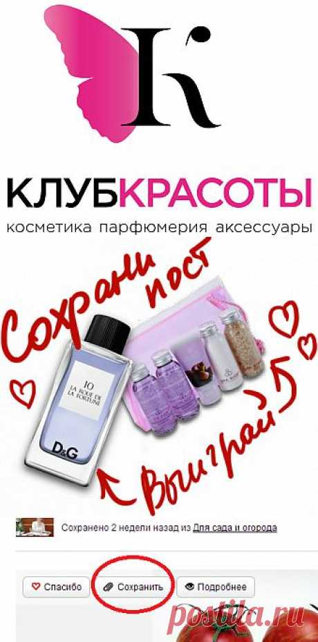 The winner is defined, and the competition continues! Now 2 prizes! Keep any post from the website 7dach.ru in Postile and benefit prizes from the Club of Beauty online store. The more posts - the chances are higher. Draw will take place on Monday, December 30. All posts which contain this text or a photo of prizes participate in an action!