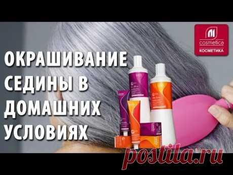Как покрасить седые волосы? Окрашивание седины в домашних условиях. Краска для седых волос.