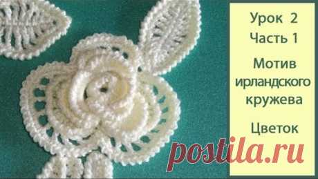 Irish lace hook. Video Lesson 2 Part 1_tsvetok. Crochet irish lace.