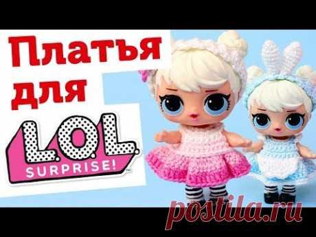 Вязаная одежда для куклы LOL своими руками. Вяжем платье кукле ЛОЛ - YouTube