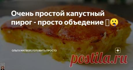 Очень простой капустный пирог - просто объедение 🥬🤤 Ингредиенты: Капуста 600 гр Соль по вкусу Сливочное масло 125 гр