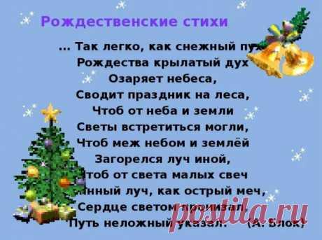 Стихи на Рождество Христово 2020. Подборка коротких и легких стихов для детей