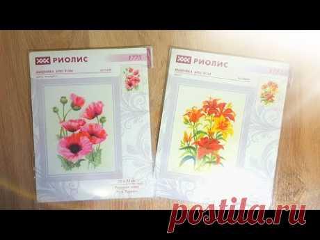 НОВИНКИ! Розовые маки и Солнечные лилии от Риолис!/Обзоры наборов/вышивка крестом