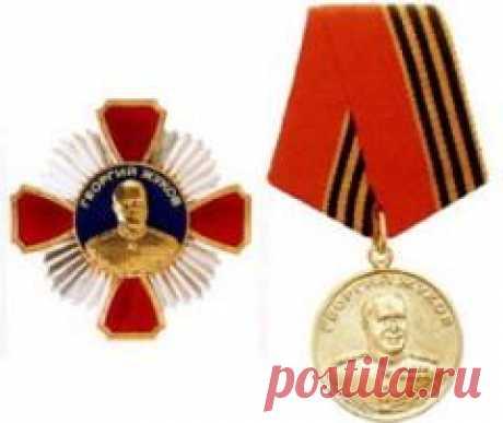 Сегодня 09 мая в 1994 году Учрежден орден Жукова и медаль Жукова