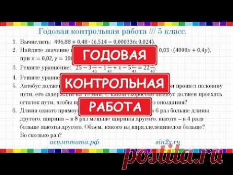 Годовая КОНТРОЛЬНАЯ РАБОТА по математике / 5 класс