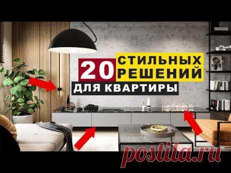 ТОП 20 современных решений для Вашей квартиры