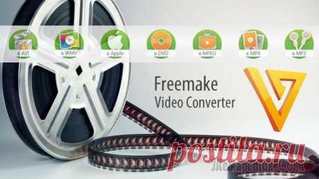 Как сконвертировать видео в другой формат при помощи бесплатной программы Freemake Video Converter!