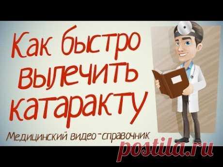 Катаракта лечение! Как лечить катаракту народными методами. - YouTube