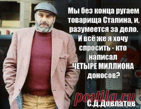 Сергей Довлатов: о любви, семье, жизни, людях