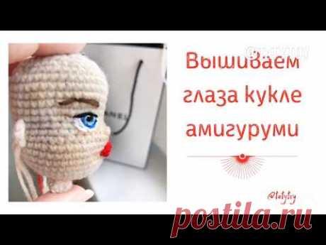 Вышивание глаз кукле амигуруми