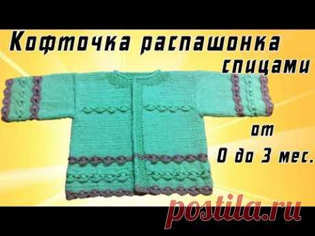 Детская кофточка распашонка спицами от 0 до 3 мес.   Knit children's blouse from 0 to 3 months