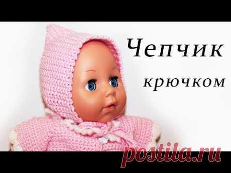 ЧЕПЧИК для кукол и детей крючком ДЛЯ НАЧИНАЮЩИХ - YouTube