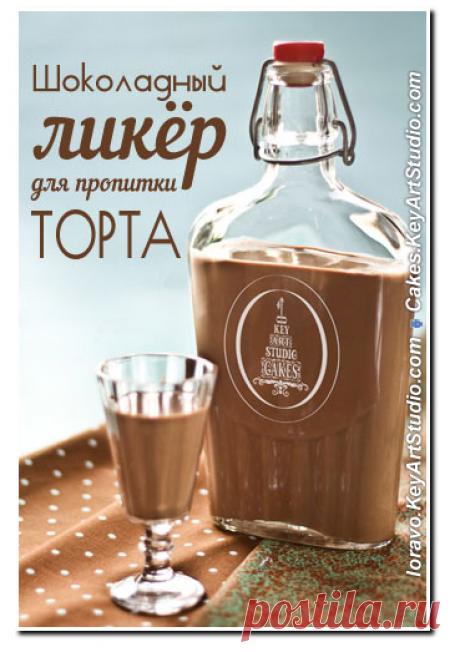 Шоколадный Ликёр для пропитки торта и не только | Blog Loravo: Кулинарные записки дизайнера