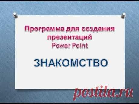 Презентации PowerPoint. Знакомство с программой.