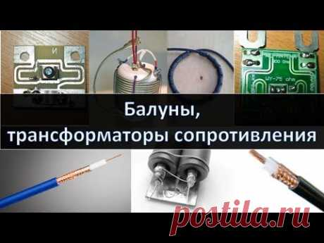 Балуны, трансформаторы сопротивления, согласующие устройства, типы линий