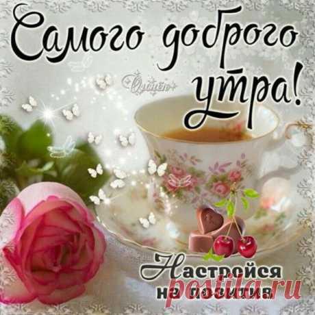 Самого доброго утра картинка Для утреннего позитива музыкальная открытка