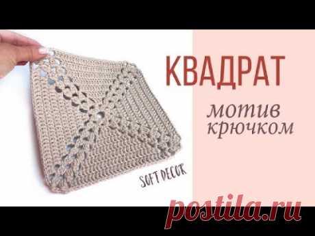 Очень красивый квадрат для вашего коврика крючком | Soft Decor - Татьяна Чакур